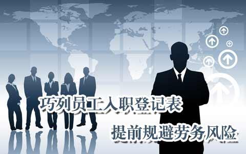 员工入职,用人单位需防范哪些法律风险?