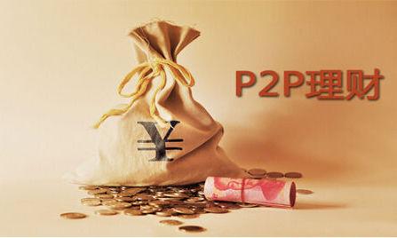 P2P理财的高额回报