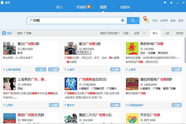怎么利用QQ寻找信托客户资源?
