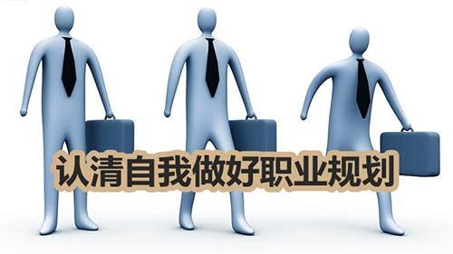 金融人的银行、证券、信托、保险职业规划及介绍