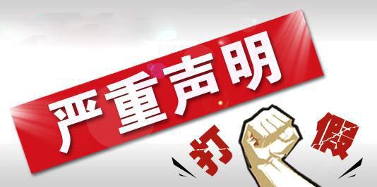 中国信托网关于假冒网站的公告