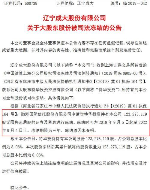 渤海信托一天冻结两家上市公司股权,都是金融大鳄李光荣旗下公司,冻结原因还未查明?