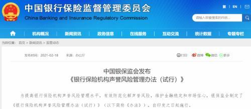 董事长为第一责任人!银保监会发布新规,银保信声誉风险重要性增强,纳入监管评级